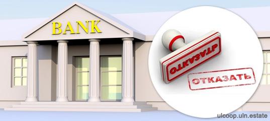 банки отказали в кредите