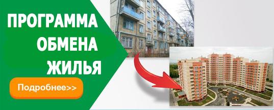 программа обмена жилья