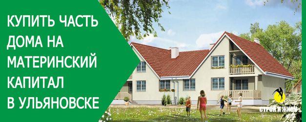 Купить часть дома на материнский капитал